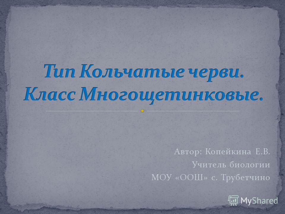 Автор: Копейкина Е.В. Учитель биологии МОУ «ООШ» с. Трубетчино