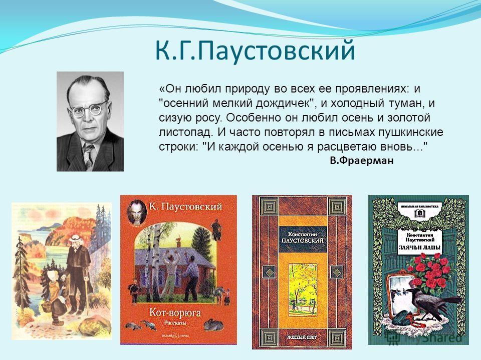 К.Г.Паустовский «Он любил природу во всех ее проявлениях: и