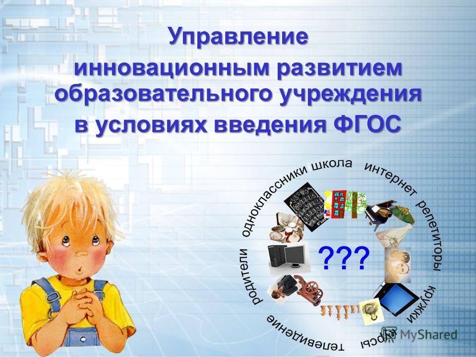Управление инновационным развитием образовательного учреждения в условиях введения ФГОС ??? 1