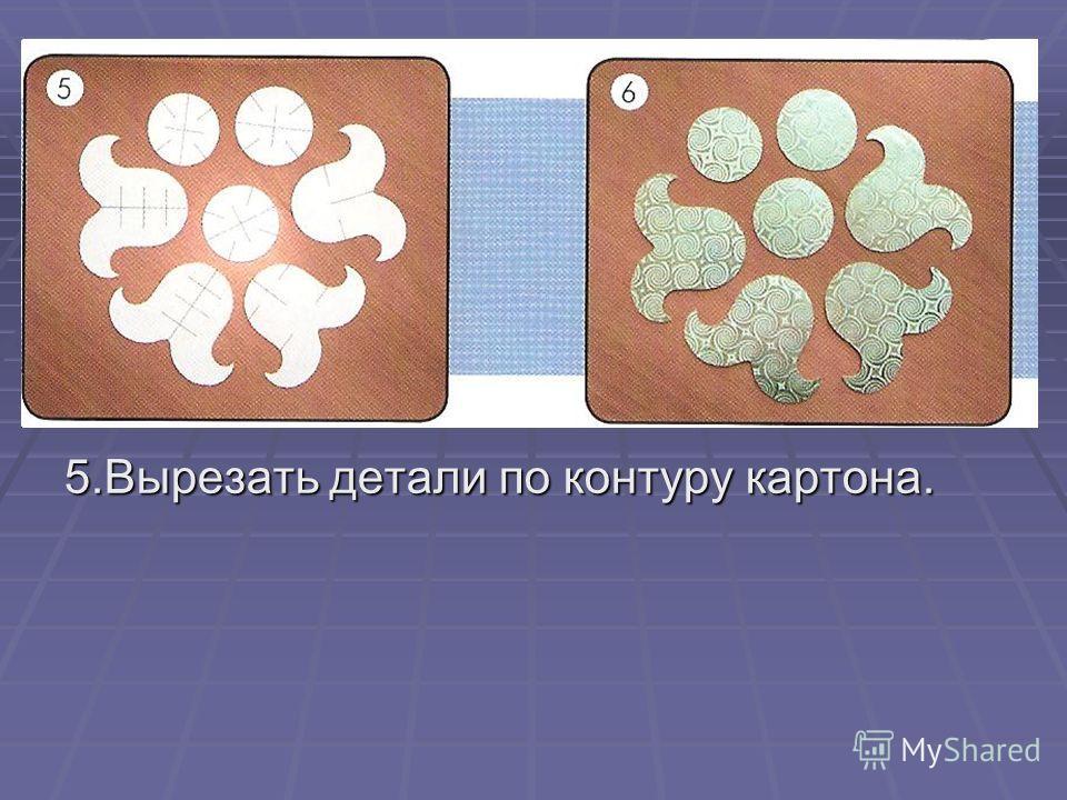 5.Вырезать детали по контуру картона.