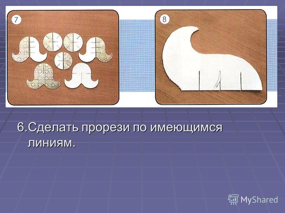 6.Сделать прорези по имеющимся линиям.