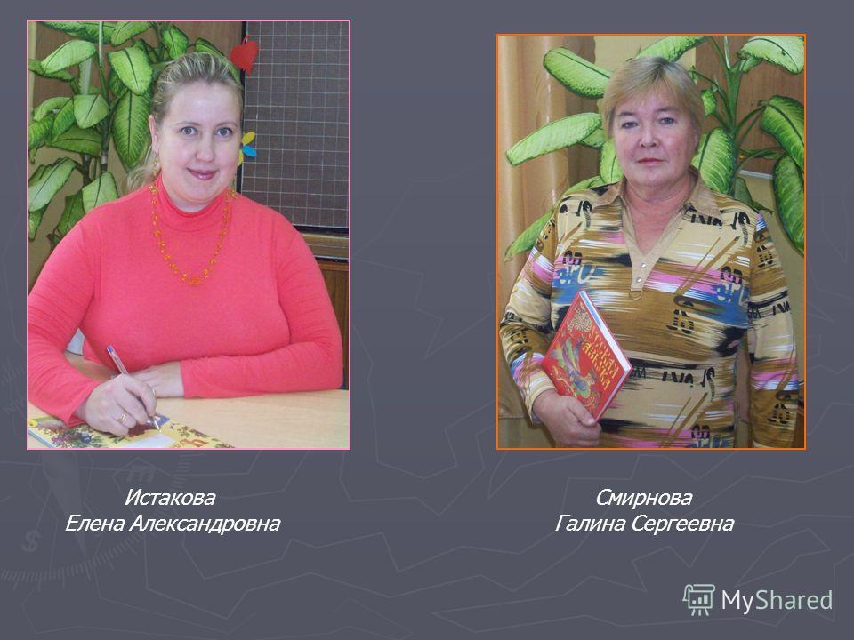 Истакова Елена Александровна Смирнова Галина Сергеевна