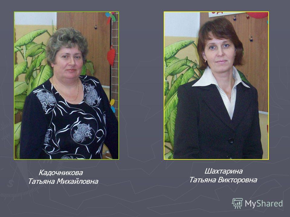 Кадочникова Татьяна Михайловна Шахтарина Татьяна Викторовна