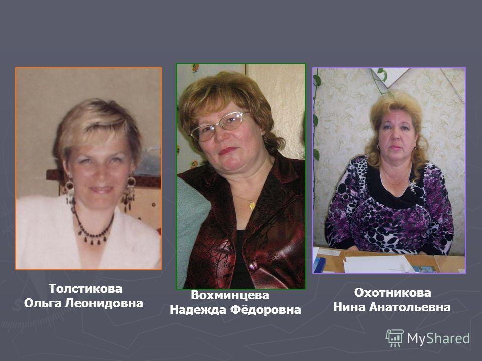 Толстикова Ольга Леонидовна Охотникова Нина Анатольевна Вохминцева Надежда Фёдоровна