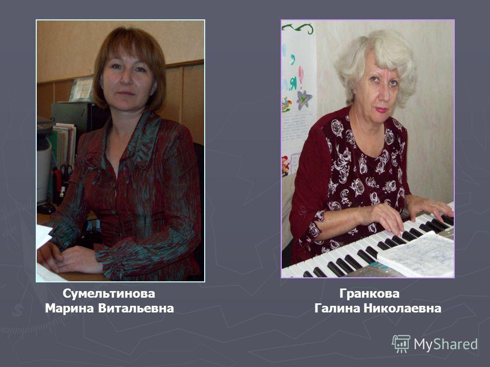 Сумельтинова Марина Витальевна Гранкова Галина Николаевна