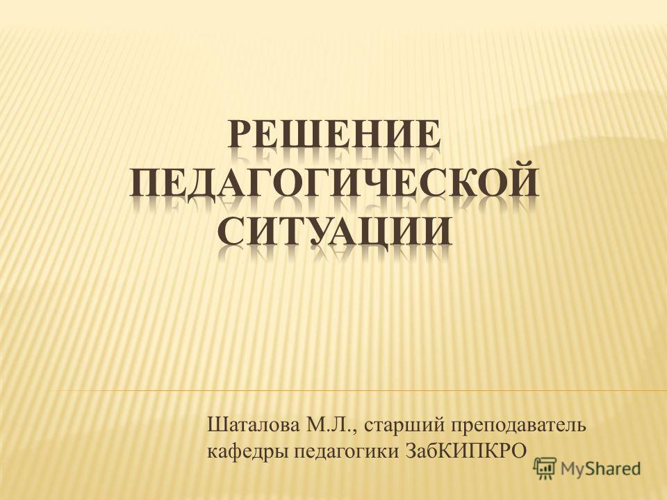 Шаталова М.Л., старший преподаватель кафедры педагогики ЗабКИПКРО