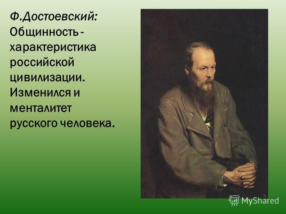 Ф.Достоевский: Общинность - характеристика российской цивилизации. Изменился и менталитет русского человека.