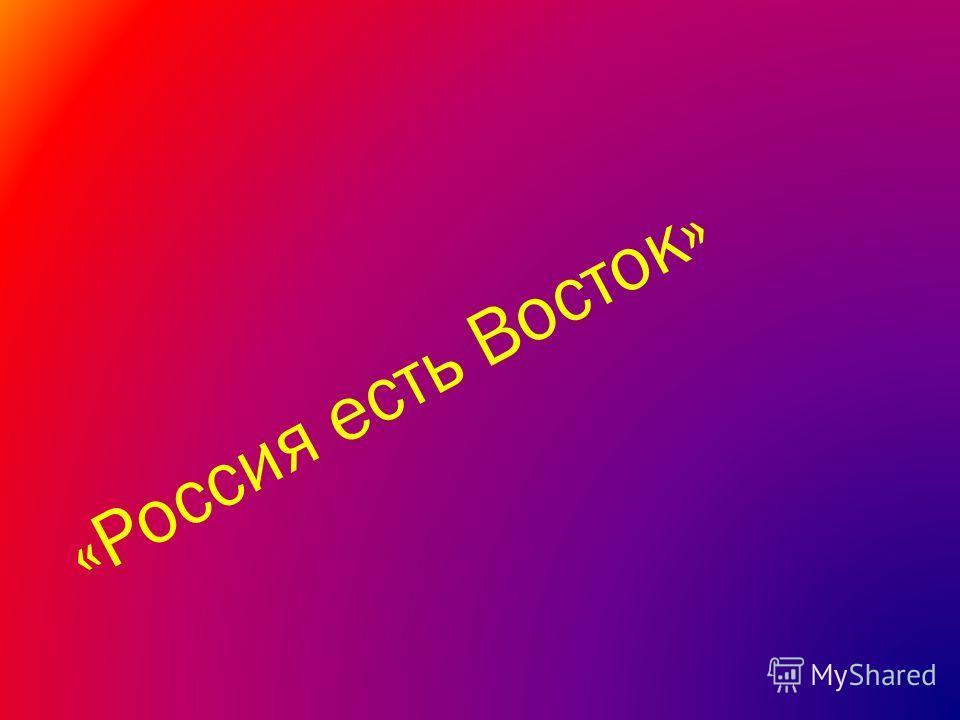 «Россия есть Восток»