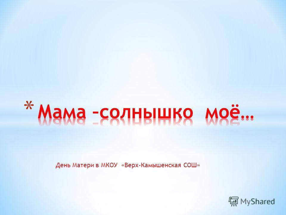 День Матери в МКОУ «Верх-Камышенская СОШ»