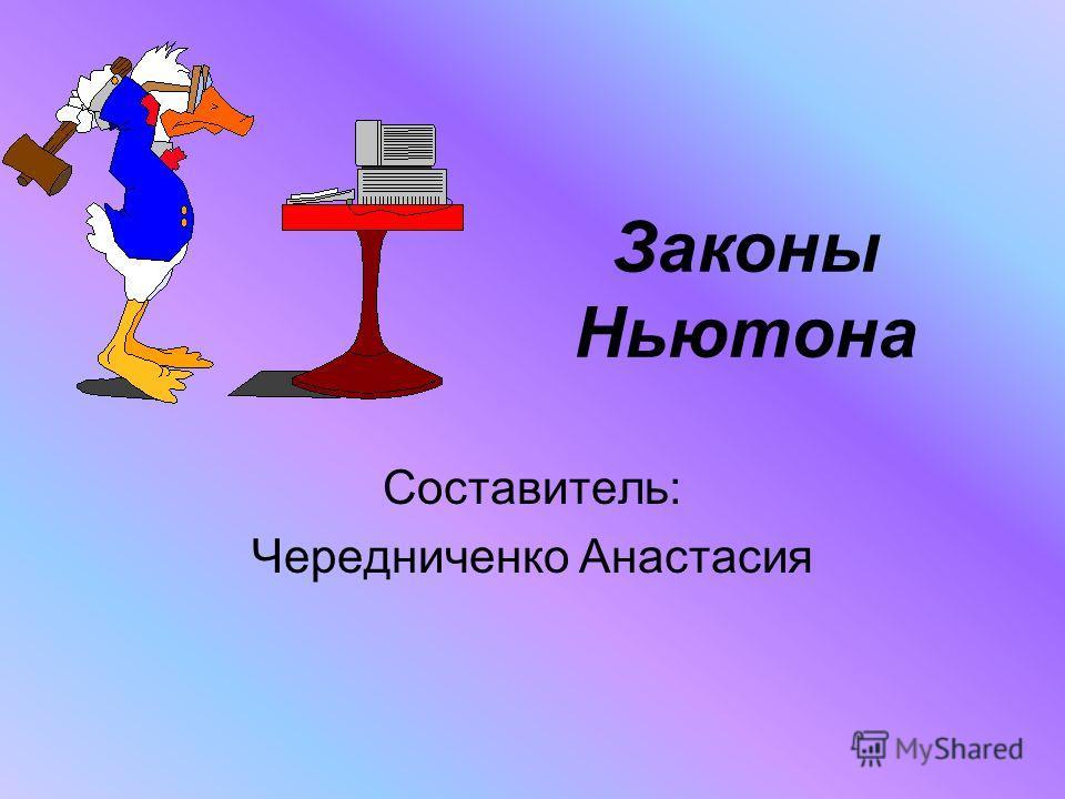 Законы Ньютона Составитель: Чередниченко Анастасия