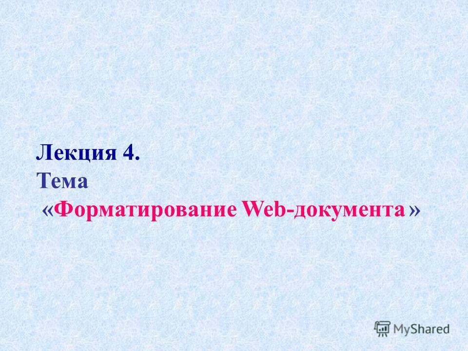 Лекция 4. Тема «Форматирование Web-документа »