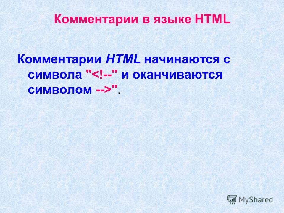 Комментарии в языке HTML Комментарии HTML начинаются с символа  .