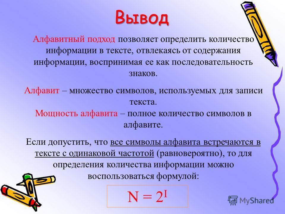 Задание: Посчитайте количество бит и байт в следующих выражениях: Мир Миру мир! Vile, vide, vice 3 байта = 24 бит 9 байт = 72 бит 16 байт =128 бит