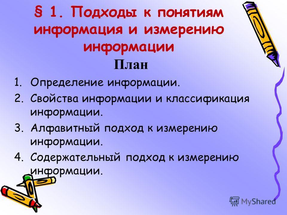 Раздел 2. Информация и информационные процессы Глава 1. Информация, ее представление и измерение