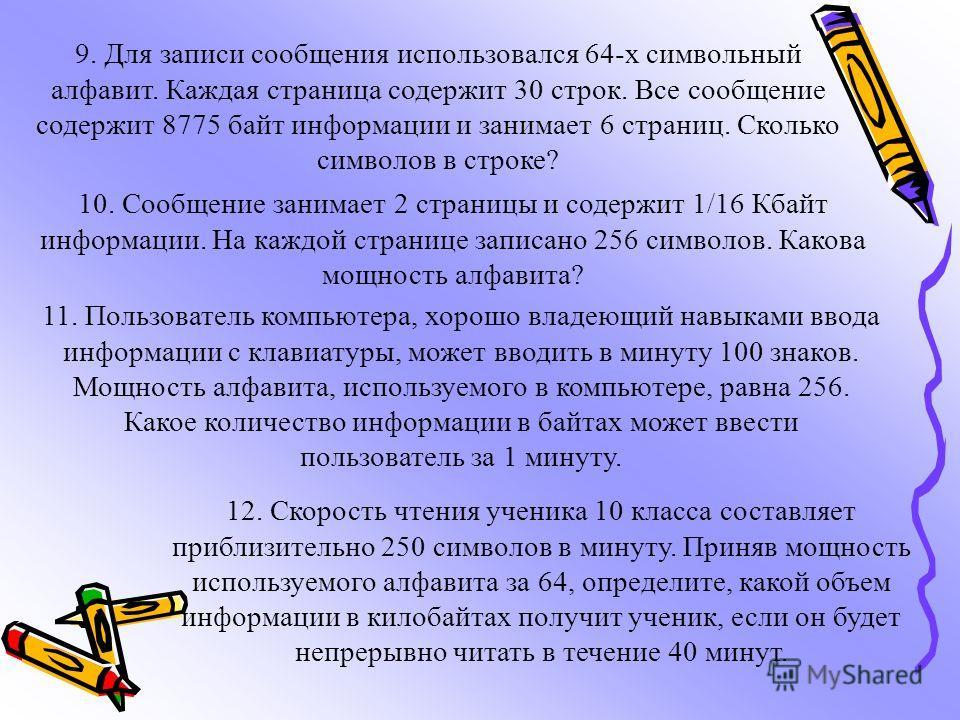 5. Объем сообщения, содержащего 2048 символов, составил 1/512 часть Мбайта. Каков размер алфавита, с помощью которого записано сообщение? 6. Сколько символов составляет сообщение, записанное с помощью 16-ти символьного алфавита, если объем его состав