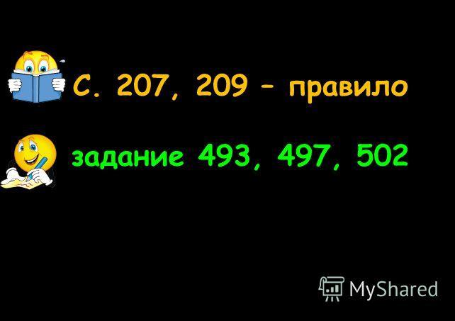 С. 207, 209 – правило задание 493, 497, 502
