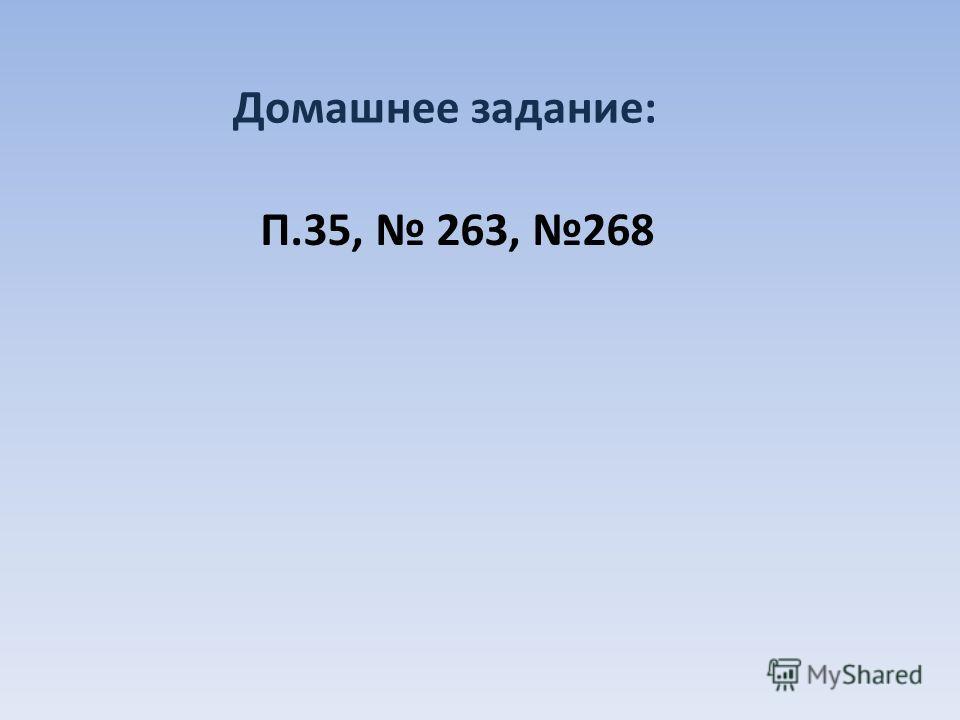 Домашнее задание: П.35, 263, 268