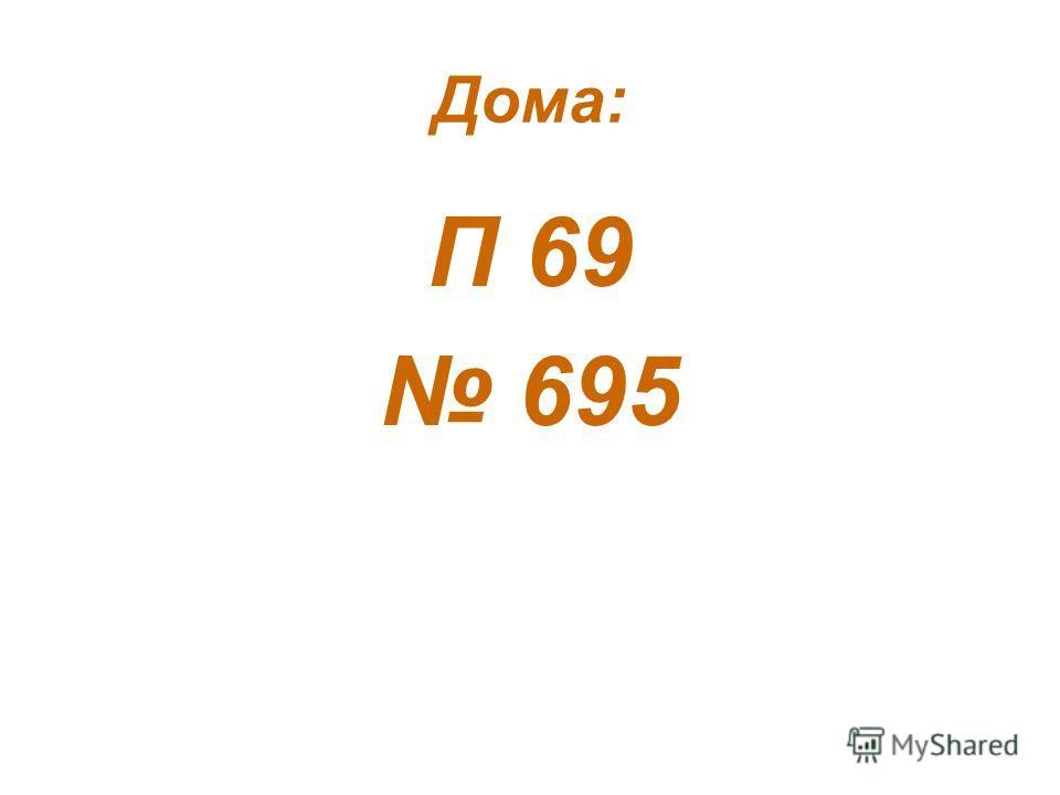Дома: П 69 695
