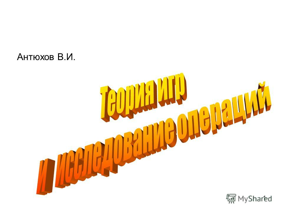 1 Антюхов В.И.