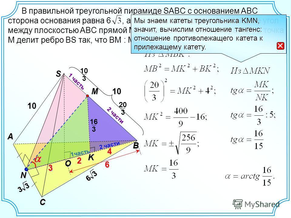 3 20 O S B A C K 10 В правильной треугольной пирамиде SABC с основанием ABC сторона основания равна 6, а боковое ребро равно 10. Найдите угол между плоскостью ABC прямой MN, где N – середина ребра AC, а точка M делит ребро BS так, что BM : MS = 2 :1.