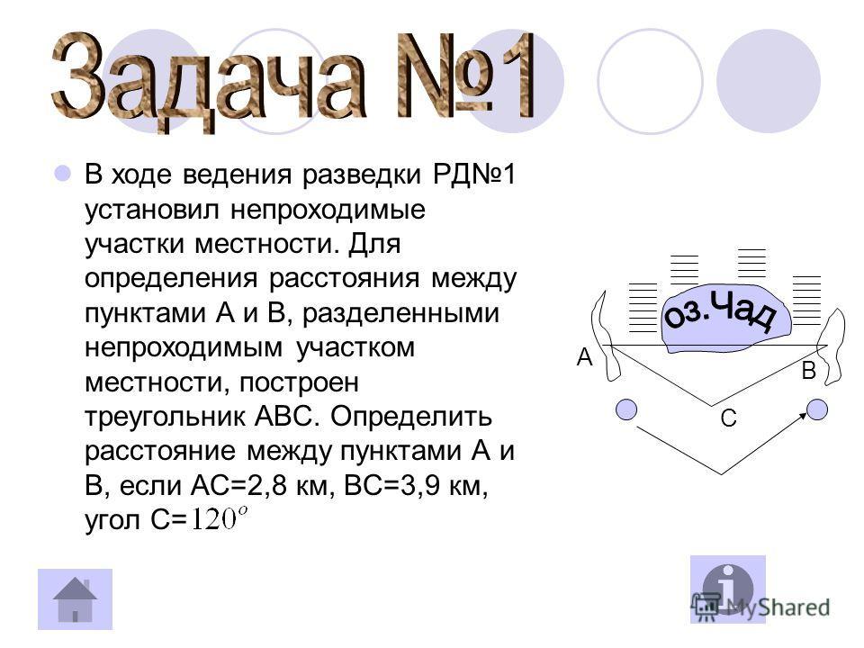 В ходе ведения разведки РД1 установил непроходимые участки местности. Для определения расстояния между пунктами А и В, разделенными непроходимым участком местности, построен треугольник АВС. Определить расстояние между пунктами А и В, если АС=2,8 км,