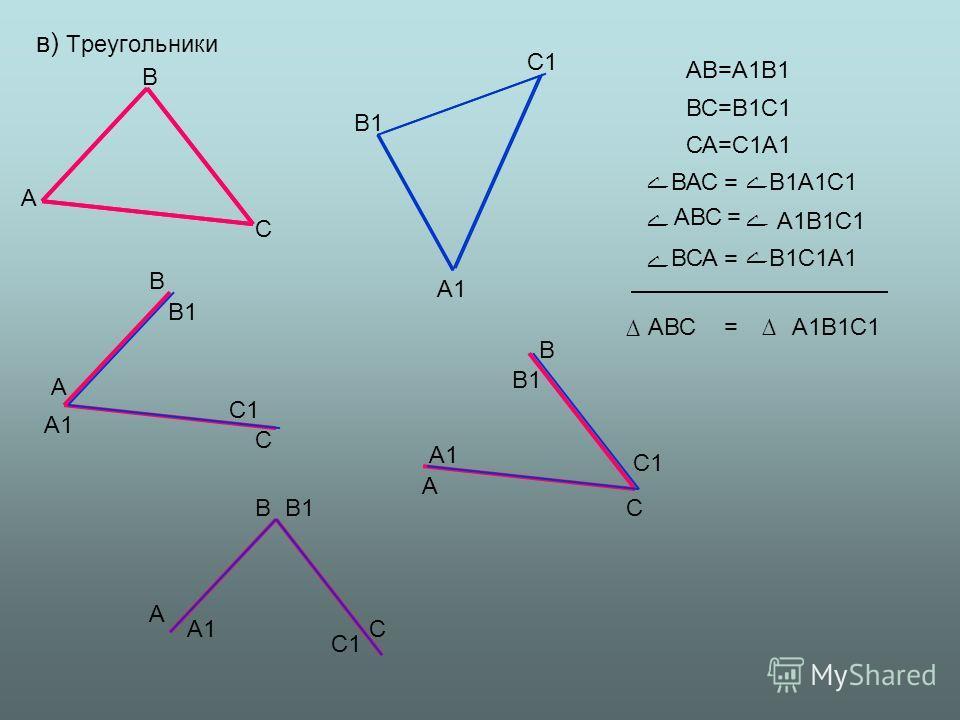 в) Треугольники АВ=А1В1 ВС=В1С1 СА=С1А1 ے ВАС = ے В1А1С1 ے ے АВС = А1В1С1 ے ے ВСА = В1С1А1 А В С А В С А В С А В С А1 В1 С1 В1 А1 С1 В1 А1 С1 В1 А1 С1 АВС=А1В1С1