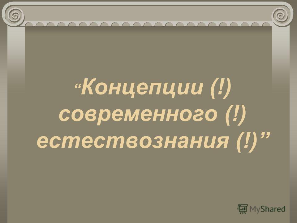 Концепции (!) современного (!) естествознания (!)