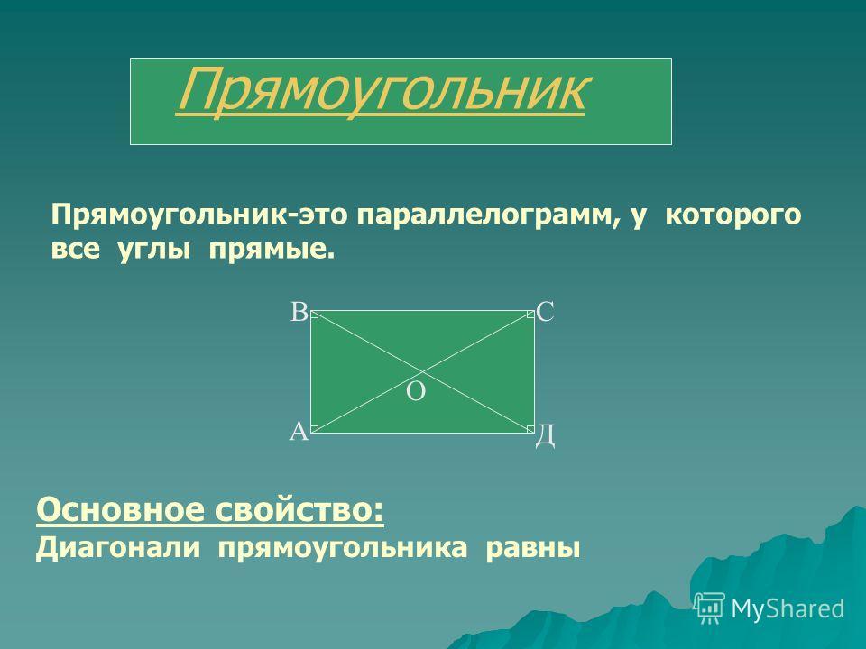 Свойства параллелограмма В параллелограмме противоположные стороны равны и противоположные углы равны. Диагонали параллелограмма точкой пересечения делятся пополам. А В С D О АО=ОС ВО=ОD АВ=CD,ВС=АD А ВС D