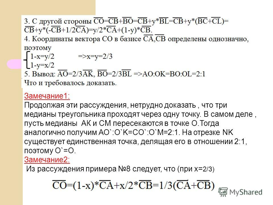 Замечание1: Продолжая эти рассуждения, нетрудно доказать, что три медианы треугольника проходят через одну точку. В самом деле, пусть медианы АК и СМ пересекаются в точке О.Тогда аналогично получим АО`:O`K=CO`:O`M=2:1. На отрезке NK существует единст