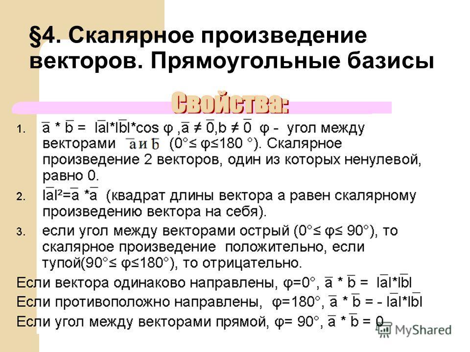 §4. Скалярное произведение векторов. Прямоугольные базисы