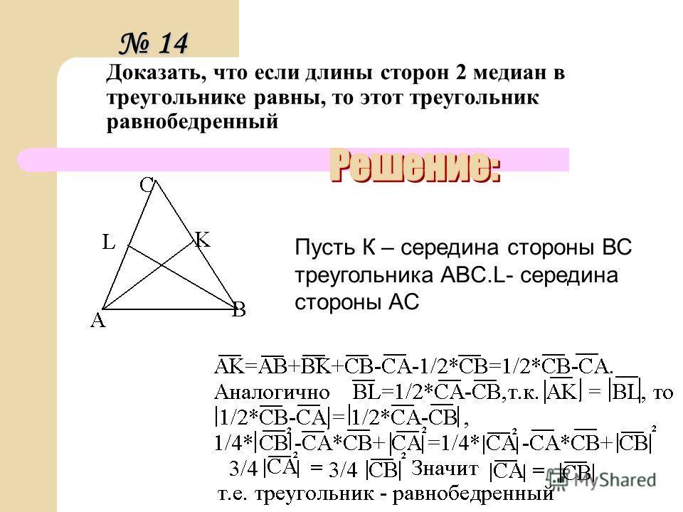Доказать, что если длины сторон 2 медиан в треугольнике равны, то этот треугольник равнобедренный 14 14 Пусть К – середина стороны ВС треугольника ABC.L- середина стороны AC