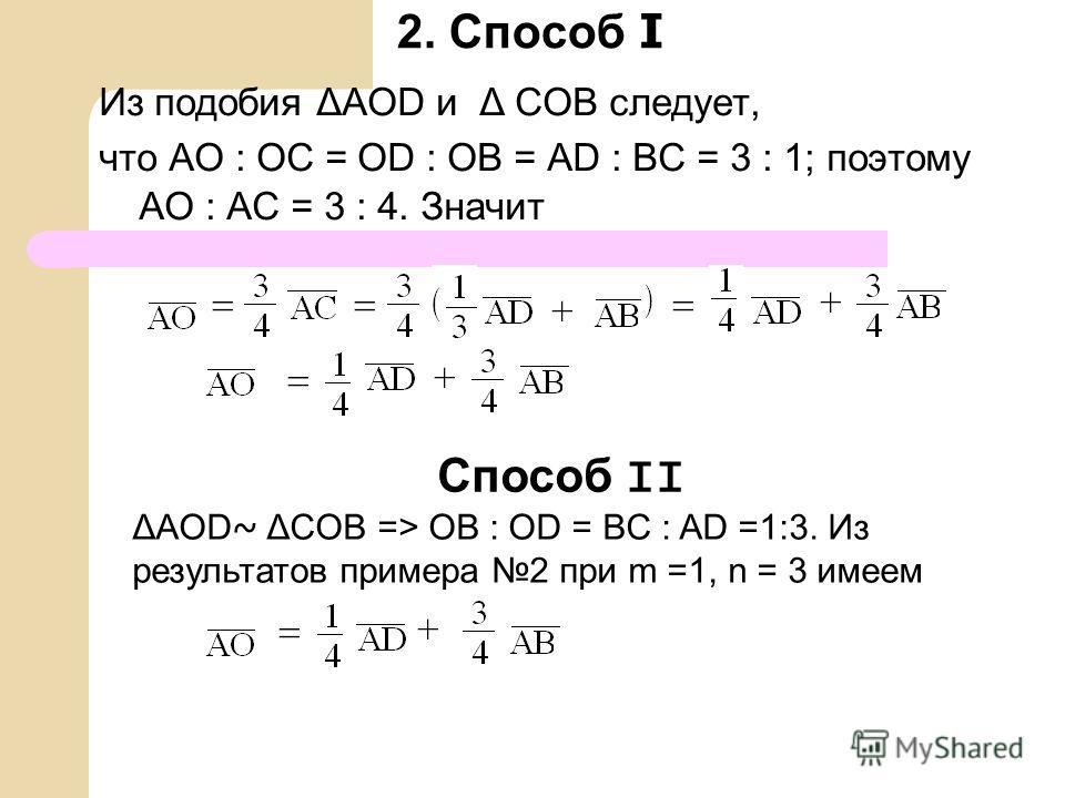 2. Способ Ι Из подобия ΔAOD и Δ COB следует, что AO : OC = OD : OB = AD : BC = 3 : 1; поэтому AO : AC = 3 : 4. Значит Способ II ΔAOD ~ ΔCOB => OB : OD = BC : AD =1:3. Из результатов примера 2 при m =1, n = 3 имеем