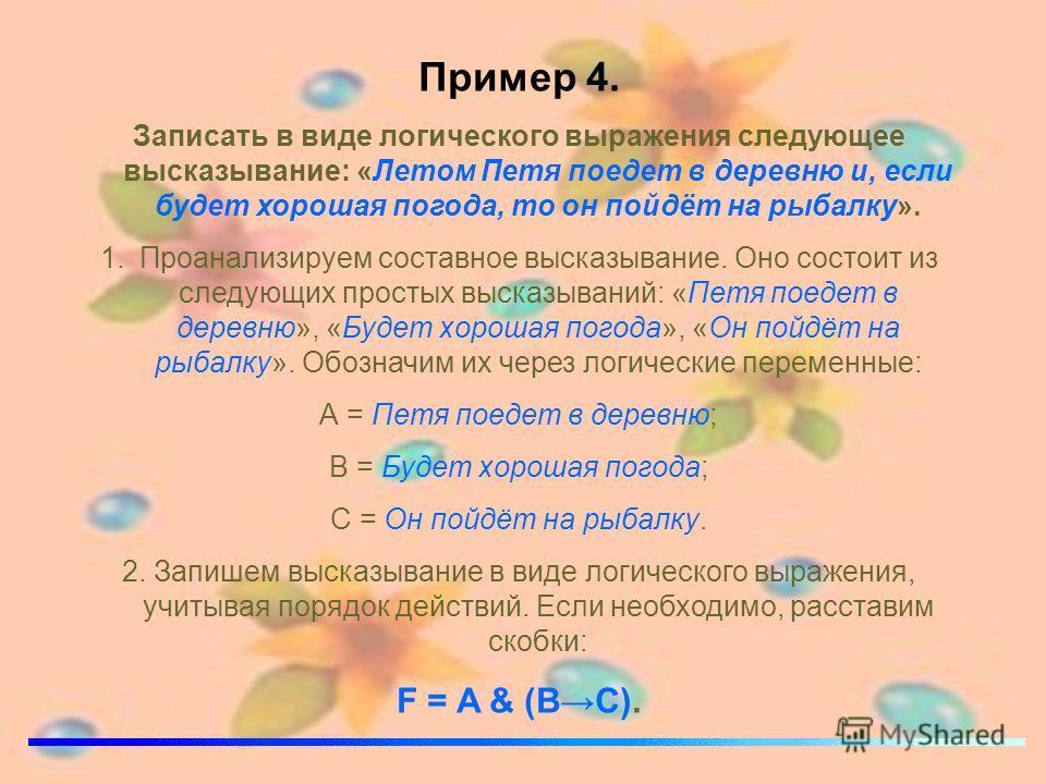 Пример 4. Записать в виде логического выражения следующее высказывание: «Летом Петя поедет в деревню и, если будет хорошая погода, то он пойдёт на рыбалку». 1.Проанализируем составное высказывание. Оно состоит из следующих простых высказываний: «Петя