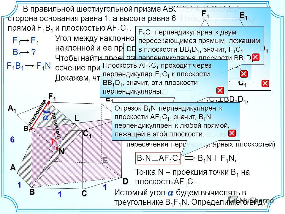 В правильной шестиугольной призме АВСDEFA 1 B 1 C 1 D 1 E 1 F 1 сторона основания равна 1, а высота равна 6. Найдите угол между прямой F 1 В 1 и плоскостью АF 1 С 1. B C D E F A C1C1C1C1 D1D1D1D1 E1E1E1E1 F1F1F1F1 A1A1A1A1 6 1 1 L 1 F 1 В 1 F 1 N F 1