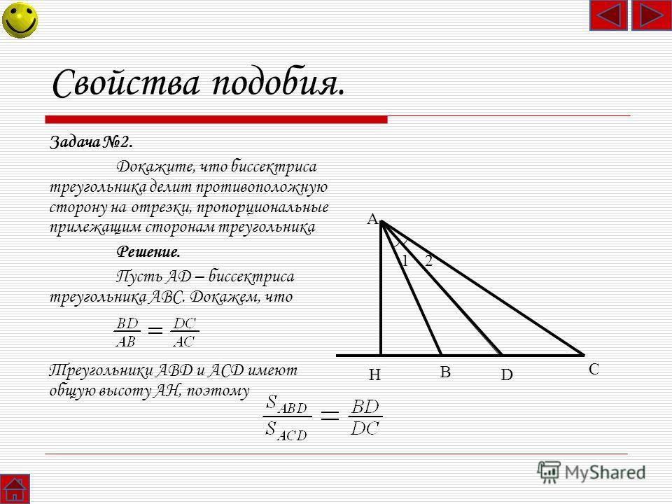 1.3. Отношение площадей подобных треугольников. По формулам имеем: поэтому Теорема доказана.