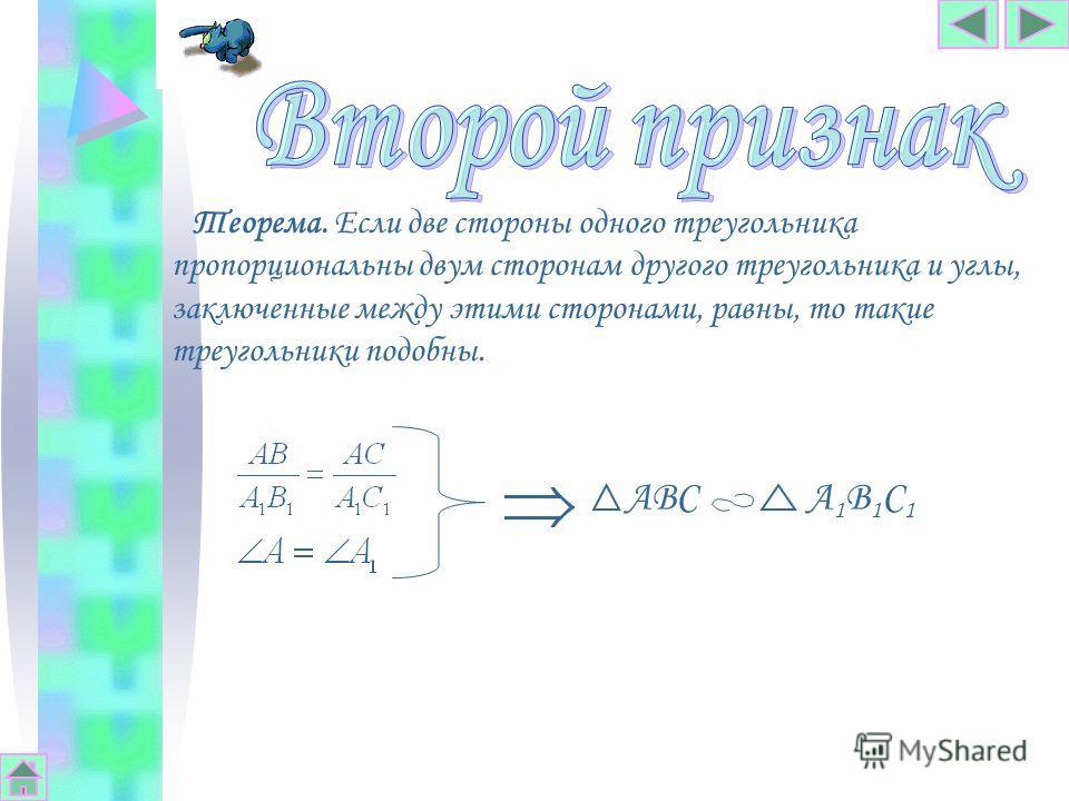 Доказательство: По теореме о сумме углов: С = 180 0 - А - В, а С 1 = 180 0 - - А 1 - В 1,значит С= С 1. Так как А= А 1 и С= С 1, то и От этого следует: Получается, что сходственные стороны пропорциональны. Дано: АВС и А 1 В 1 С 1 А= А 1 В= В 1 Доказа