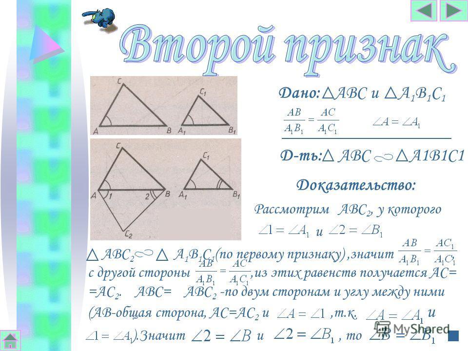 Теорема. Если две стороны одного треугольника пропорциональны двум сторонам другого треугольника и углы, заключенные между этими сторонами, равны, то такие треугольники подобны. АВС А 1 В 1 С 1