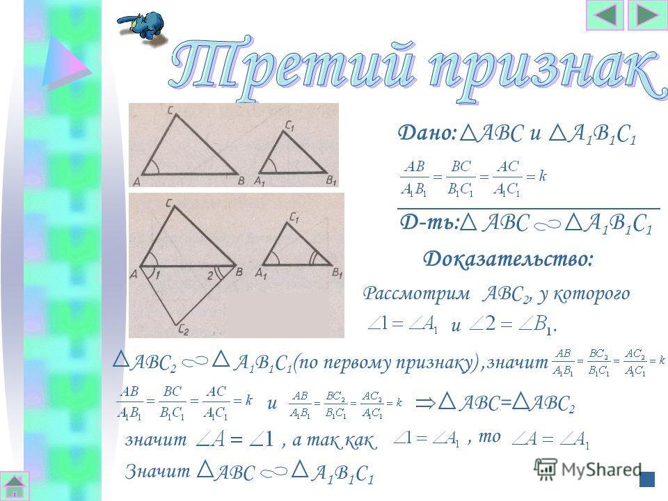 Теорема: Если три стороны одного треугольника пропорциональны трем сторонам другого, то такие треугольники подобные. АВС А1В1С1