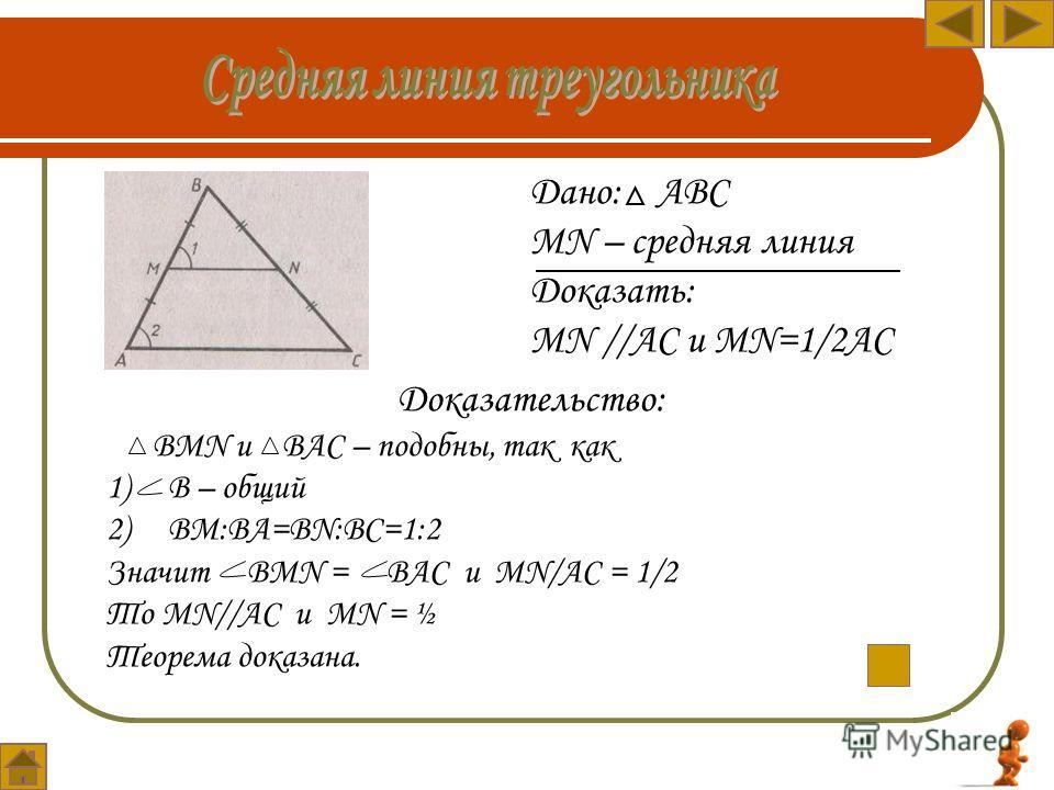 Средняя линия треугольника – это отрезок, соединяющий середины двух его сторон. Теорема: Средняя линия треугольника параллельна одной из его сторон и равна половине этой стороны.