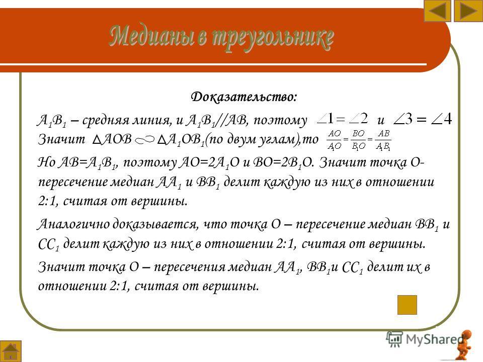 Меридианы треугольника пересекаются в одной точке, которая делит каждую меридиану в отношении 2:1, считая от вершины. Дано: АВС т.О – пересечение медиан ВВ 1 и АА1 Доказать: