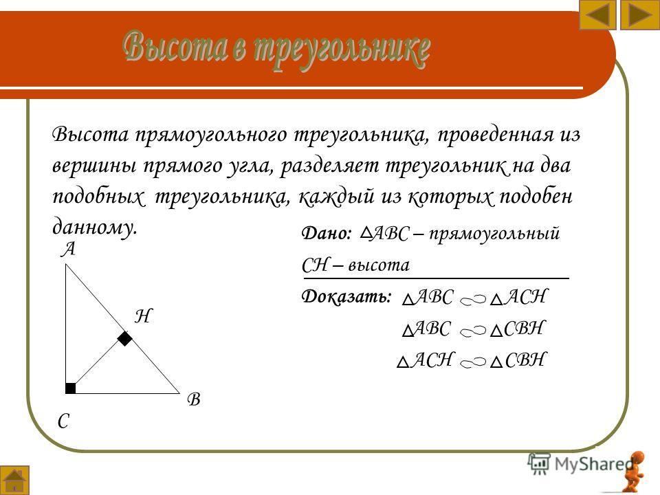 Доказательство: А 1 В 1 – средняя линия, и А 1 В 1 //АВ, поэтому и Значит АОВ А 1 ОВ 1 (по двум углам),то Но АВ=А 1 В 1, поэтому АО=2А 1 О и ВО=2В 1 О. Значит точка О- пересечение медиан АА 1 и ВВ 1 делит каждую из них в отношении 2:1, считая от верш