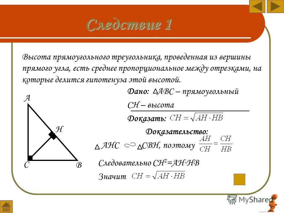 Отрезок ХY называется средним пропорциональным (или средним геометрическим) между отрезками АВ и СД, если