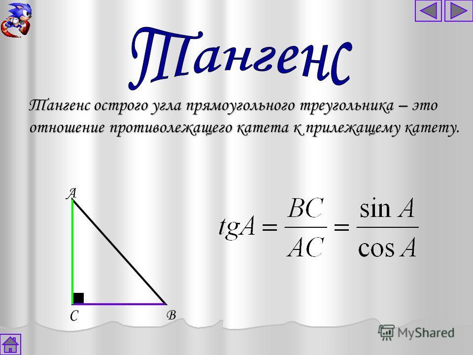 А ВС Косинус острого угла прямоугольного треугольника – это отношение прилежащего катета к гипотенузе.