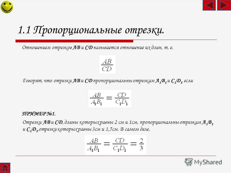 1.1. Пропорциональные отрезки. 1.2. Определение подобных треугольников 1.2. Определение подобных треугольников 1.3. Отношение площадей подобных треугольников. 1.3. Отношение площадей подобных треугольников. 1.4. Свойства подобия.