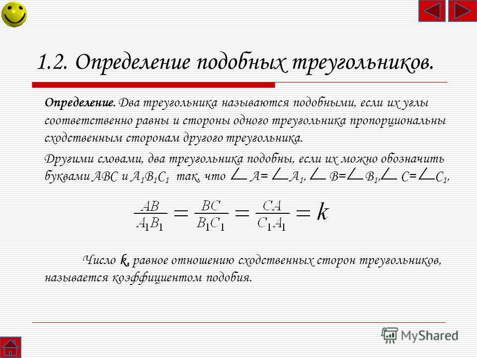1.2. Определение подобных треугольников. А B C А1А1 B 1 C1C1 AB и A 1 B 1, BC и B 1 C 1, CA и C 1 A 1 - сходственные стороны