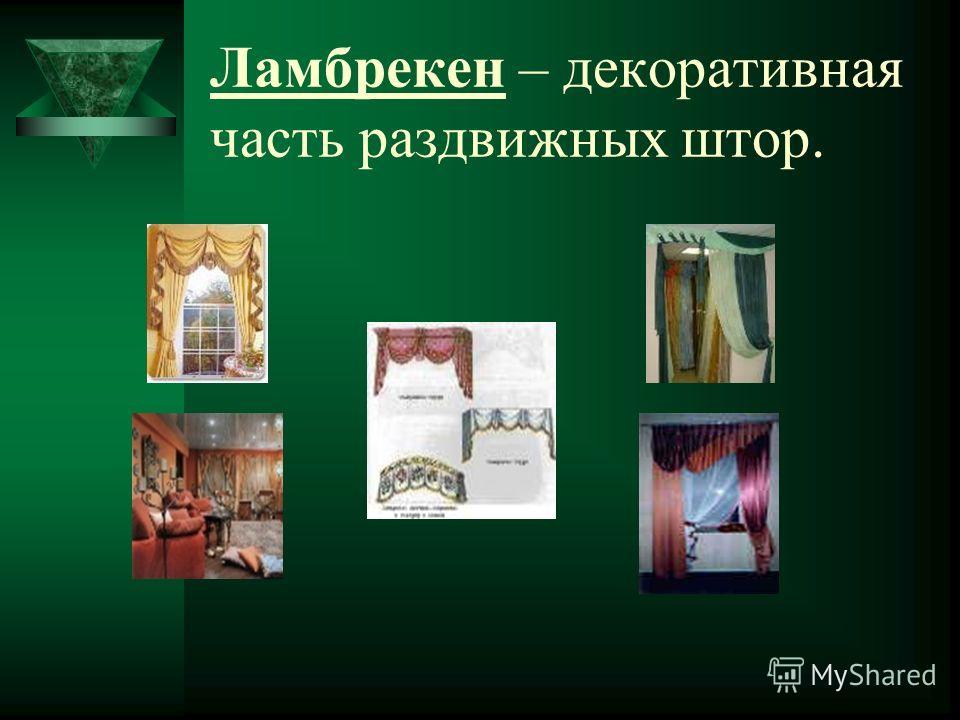 Ламбрекен – декоративная часть раздвижных штор.