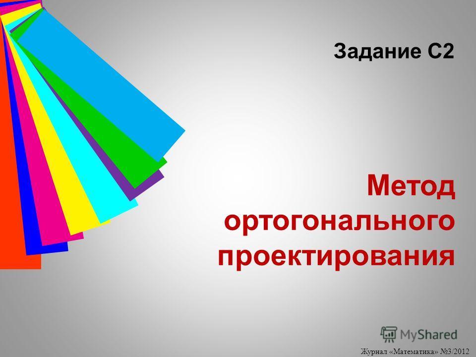 Журнал «Математика» 3/2012 Метод ортогонального проектирования Задание С2