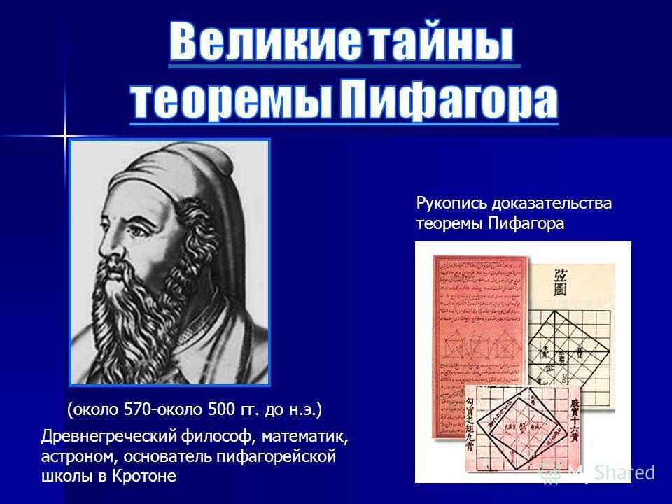 Рукопись доказательства теоремы Пифагора Древнегреческий философ, математик, астроном, основатель пифагорейской школы в Кротоне (около 570-около 500 гг. до н.э.)