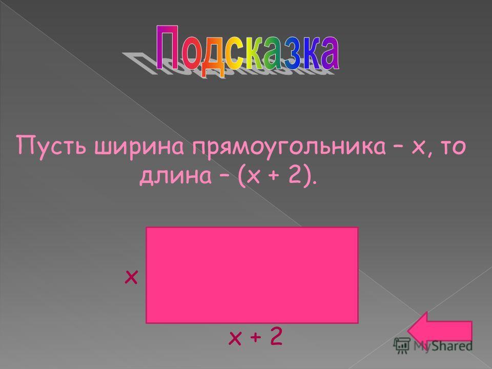 6 м, 8 м -2,5; -0,5 6 м, -2,5