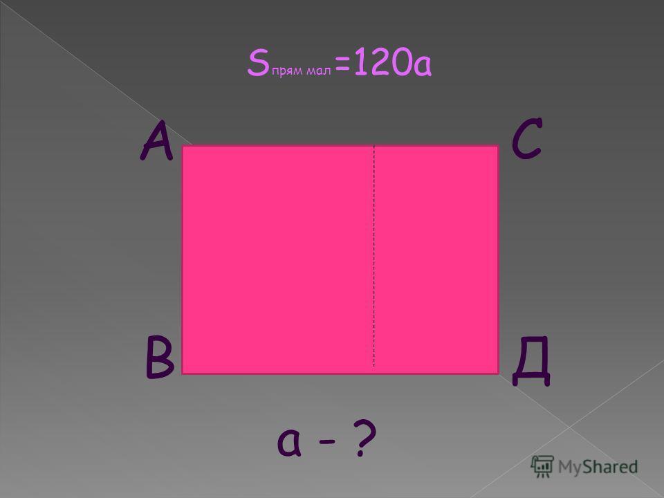 Площадь доски прямоугольной формы равна 4500см 2. Доску распилили на две части, одна из которых представляет собой квадрат, а другая – прямоугольник. Найдите сторону получившегося квадрата, если ширина отпиленного прямоугольника равна 120см.